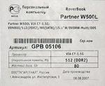 Технические характеристики исследуемого ноутбука RoverBook Partner W500L